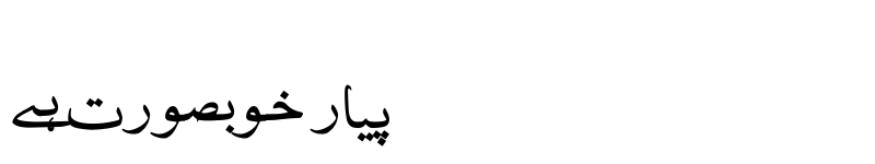 Preview of Al Qalam Quran Regular