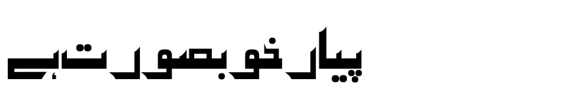 Preview of Al Qalam ShahJahan Al Qalam ShahJahan