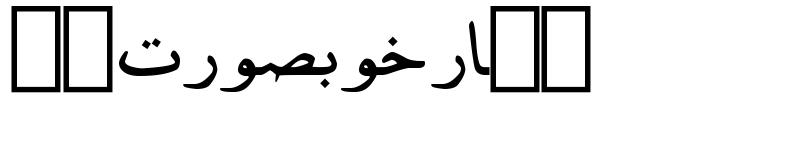 Preview of me_quran Regular
