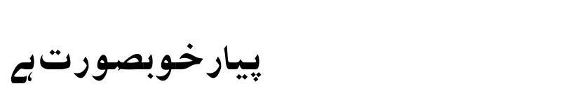 Preview of Qamar Qamar