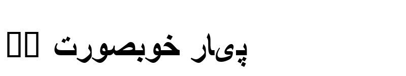 Preview of Simplified Arabic Bold