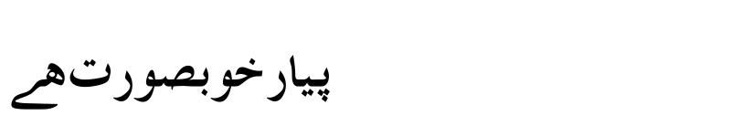 Preview of Trad Arabic Bold Unicode Trad Arabic Bold Unicode